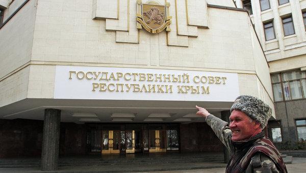 Новая вывеска на здании Парламента Республики Крым