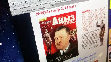 Апрельский номер журнала Аныз адам на сайте издательства