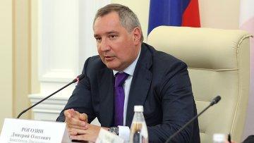 Заместитель председателя правительства РФ Д.Рогозин. Архивное фото
