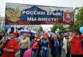 Первомайские демонстрации в Симферополе