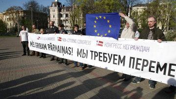 Митинг участников общественного движения Конгресс неграждан Латвийской Республики