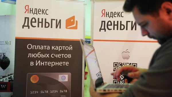 Стенд компании Яндекс деньги . Архивное фото