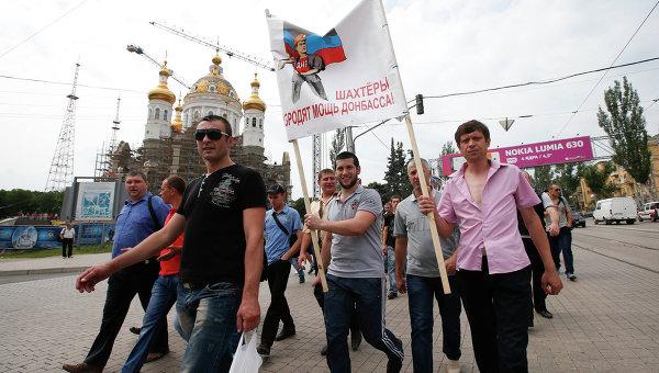 Шахтеры провели марш против военных действий в Донецке