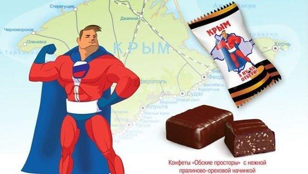 Конфеты «Крым. А ну-ка, отбери!»