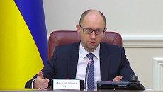 Яценюк объяснил, почему Украина отказалась от стодолларовой скидки на газ