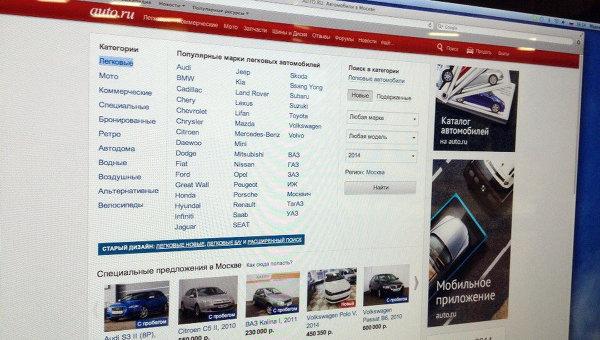 Портал Auto.ru