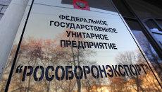 Здание ФГУП Рособоронэкспорт. Архив