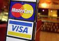 Платежные системы Visa и MasterCard