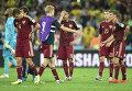 Игроки сборной России после проигрыша в матче группового этапа чемпионата мира по футболу 2014 Алжир - Россия