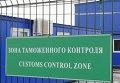 """Таможенно-логистический комплекс """"Южные транспортные линии"""", Новошахтинск"""