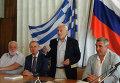 Награждение греческого писателя Алексиса Парниса
