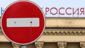 Санкции против России. Архивное фото