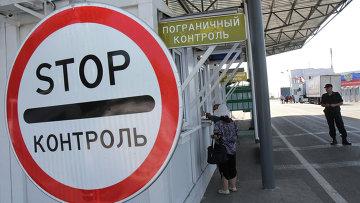 Ситуация на пропускном пункте российско-украинской границы. Архивное фото