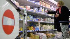 Молочная продукция в московском супермаркете. Архивное фото