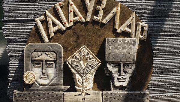 Эмблема движения Гагаузский народ. Архивное фото