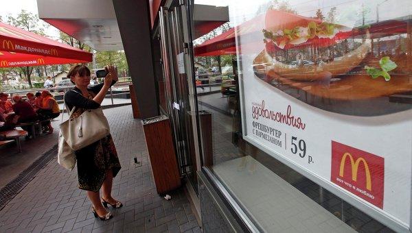Закрытый ресторан быстрого питания McDonald's в Москве. Архивное фото