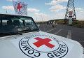 """Автомобиль Красного Креста, который должен был сопровождать колонну автомобилей """"КамАЗ"""" с гуманитарной помощью"""
