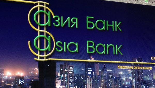 Сайт банка Азия Банк