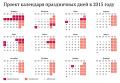 Проект календаря праздничных дней в 2015 году
