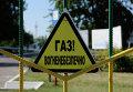 Предупреждающий знак на территории дожимной компрессорной станции
