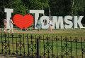 """Конструкция в виде надписи """"I love Tomsk"""" на Новособорной площади в Томске"""
