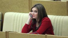 Алина Кабаева на заседании Госдумы РФ