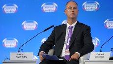 Глава Российского фонда прямых инвестиций (РФПИ) Кирилл Дмитриев. Архивное фото