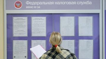 Работа налоговой инспекции, архивное фото