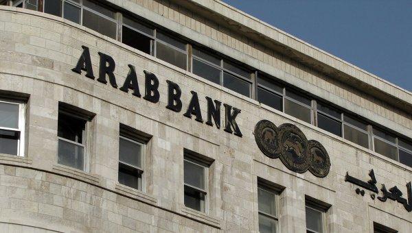 Здание Arab Bank в Иерусалиме