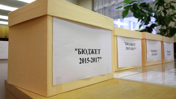 Проект бюджета 2015-2017 годы отправлен в Госдуму РФ. Архивное фото