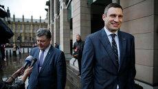 Виталий Кличко и Петр Порошенко. Архивное фото