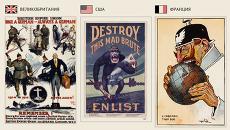 Агитплакаты Первой мировой войны