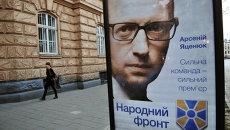 Агитационный щит политической партии Народный фронт на одной из улиц Львова. Архивное фото