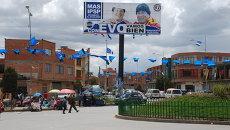 Боливия. Архивное фото