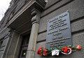 Открытие мемориальной доски в честь писателя Валентина Пикуля