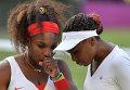 Американские теннисистки Винус Уильямс и Серена Уильямс