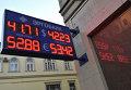 Курс Евро впервые достиг уровня 53 рубля