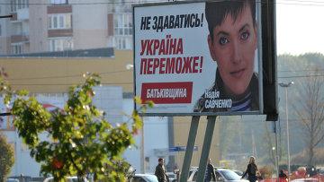 Агитационный щит политической партии Батькивщина на одной из улиц Львова