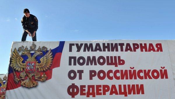 Гуманитарная колонна МЧС России для Донбасса. Архивное фото
