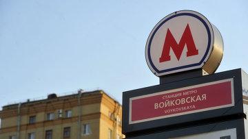 Указатель у входа на станцию метро Войковская в Москве. Архивное фото