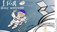 МИА Россия сегодня - год
