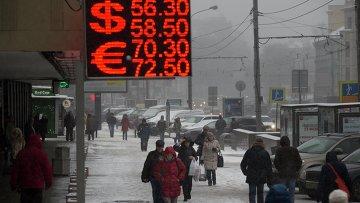 Курс обмена валют 12 декабря в Москве