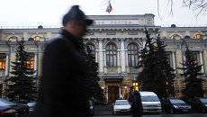 Здание Центробанка РФ. Архивное фото