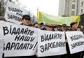"""Сотрудники КП """"Киевпастранс"""" на митинге у Кабинета министров Украины в Киев"""