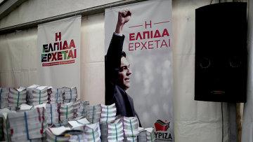 Агитация партии СИРИЗА перед парламентскими выборами в Греции. Архивное фото