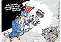 """Новое """"афганское"""" правительство"""