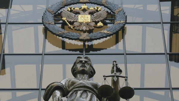 Верховный суд. Архивное фото