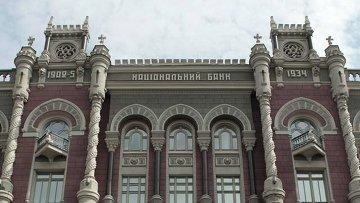 Национальный банк Украины. Архивное фото