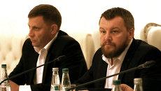 Вице-премьер Донецкой народной республики Андрей Пургин и Глава ДНР Александр Захарченко. Архивное фото