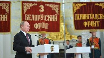 Президент России Владимир Путин выступает на церемонии вручения ветеранам Великой Отечественной войны юбилейных медалей 70 лет Победы в Великой Отечественной войне 1941–1945 годов